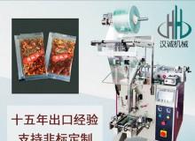 广州汉诚机械科技有限公司