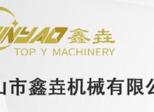 佛山市鑫垚机械有限公司